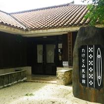 *【竹富民芸館】八重山ミンサーを始めとした伝統的な島の織物の展示・見学・購入が可能。