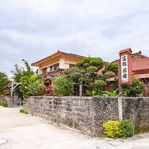 *外観(本館):竹富島一の老舗旅館。のんびりお寛ぎください。