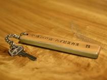 【備品】施設のカギも木製の手作りです
