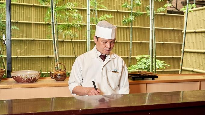 【50歳以上限定プラン】サンメンバーズ京都嵯峨で贅沢なひとときを・・・【京懐石 松】《2食付き》
