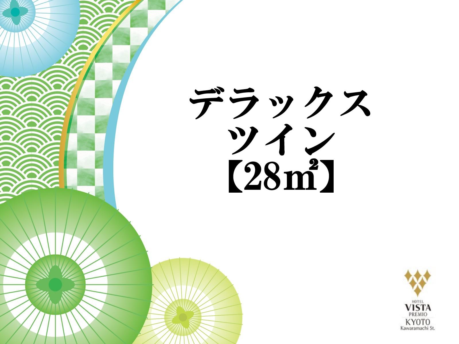 【28平米】デラックスツイン