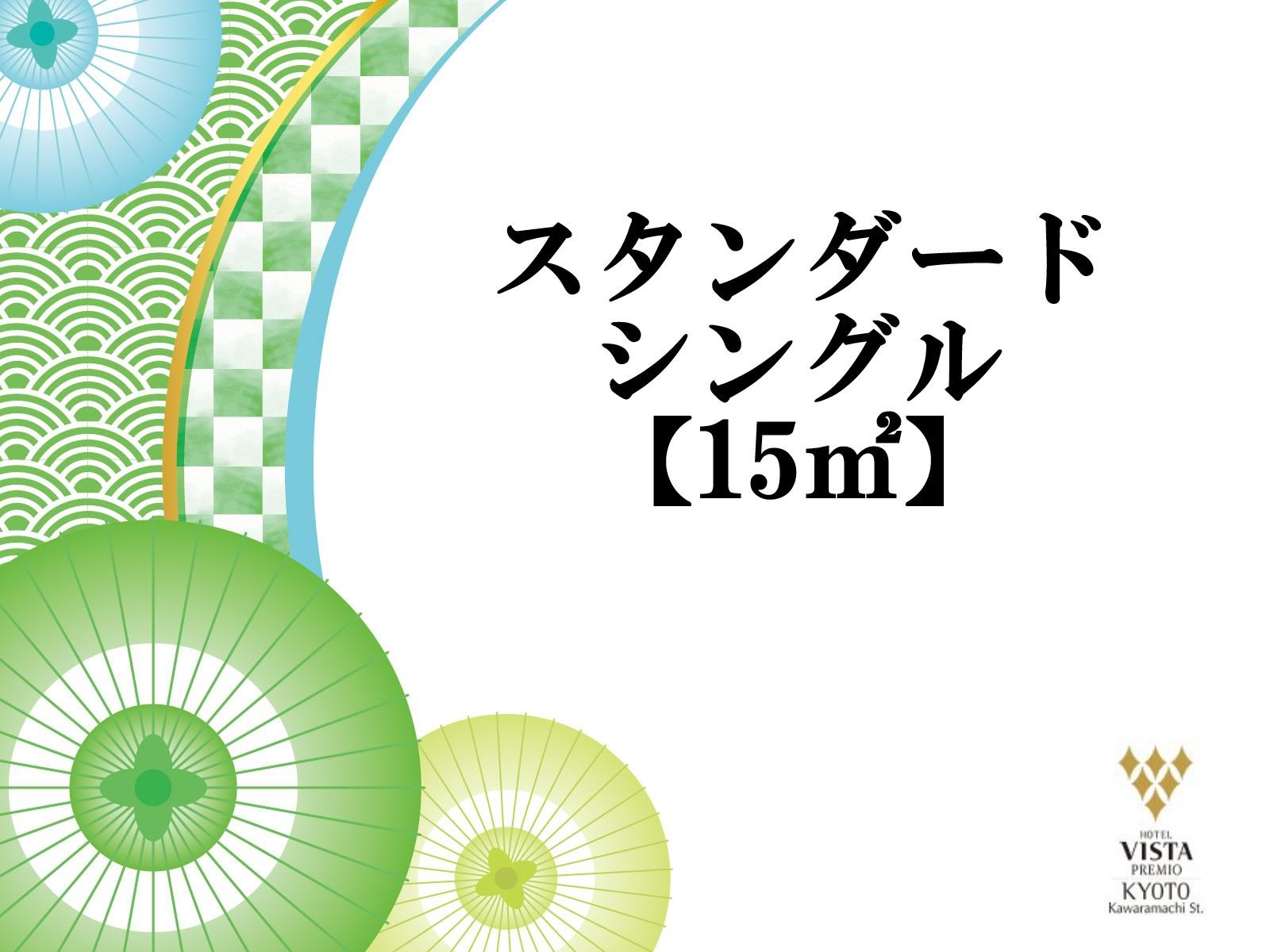 【15平米】スタンダードシングル(眺望なし)