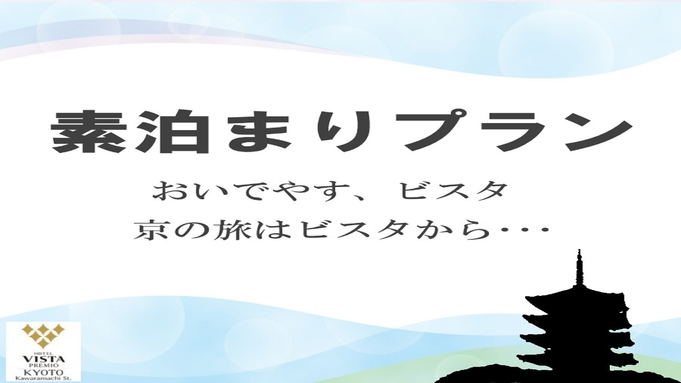 【秋冬旅セール】京都で満喫!ビスタでお得にステイ♪&ポイント10倍付き!【素泊り】