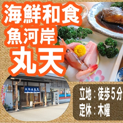 【夕食クーポン付】★朝食無料サービス★