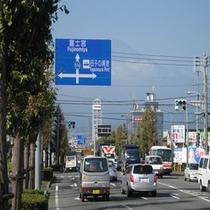 新富士からの道順 新富士を出ましたら富士宮方面にお進み下さい。