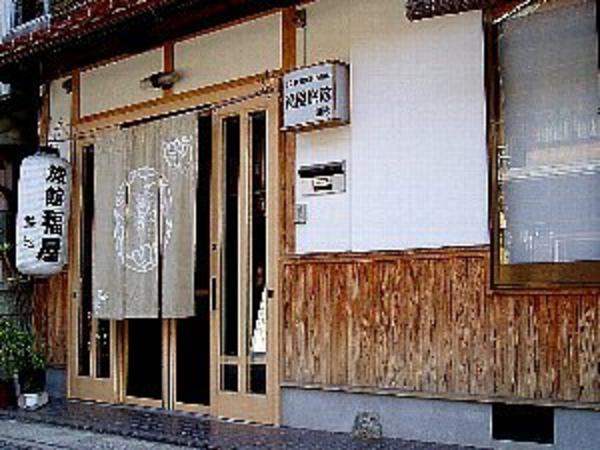 福屋旅館 <島根県>