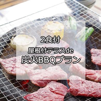 【 2食付 】屋根付テラスで雨でも安心♪手ぶらで楽しむ炭火BBQプラン