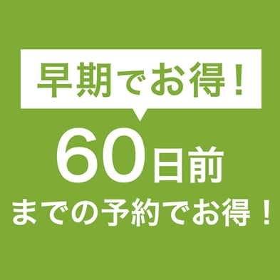 【さき楽60】60日前までの予約がお得♪「早割プラン」■無料朝食付■