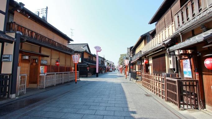 【夏秋旅セール】シンプルステイ!祇園でゆったり京都旅♪夏休み【添い寝歓迎】