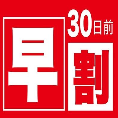 【さき楽30】30日前までの予約がお得♪「早割プラン」■無料朝食付■