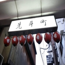 先斗町 賑やかなの通り、多くの飲食店が並びます。当館より徒歩で約5分。