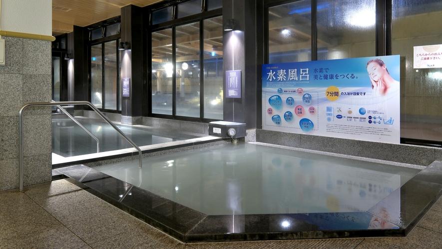 大浴場 水素風呂
