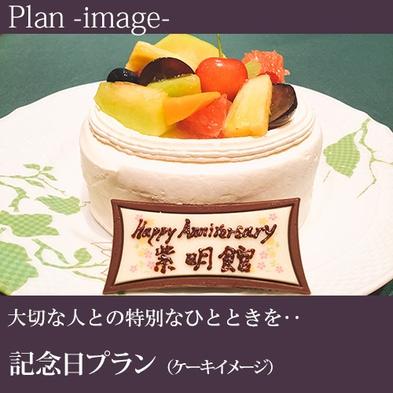 【記念日をお祝い】えらべる特典付!アニバーサリープラン《YUBISOコース》1泊2食¥14600〜