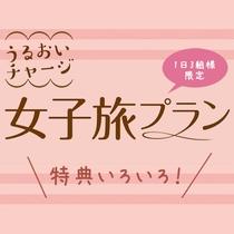 ▼うるおいチャージ・女子旅プラン