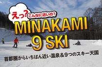 みなかみ町の9つのスキー場で利用できるリフト券付き宿泊プラン