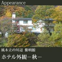 ◆外観-秋-