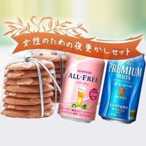 女子旅プラン特典 夜ふかしセット(ドリンク&お菓子)