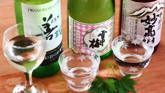 【利き酒 2種】<地酒2種 飲み比べ>×<家庭料理>好みのお酒を見つけれる〜1泊2食付