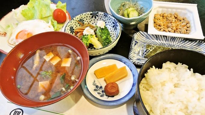 【朝食付き】夕食なしのゆっくりチェックイン!翌朝はほっこり素朴な和定食をどうぞ。