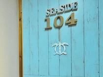 【104号室入口】扉には部屋ごとに異なったオブジェを飾っています