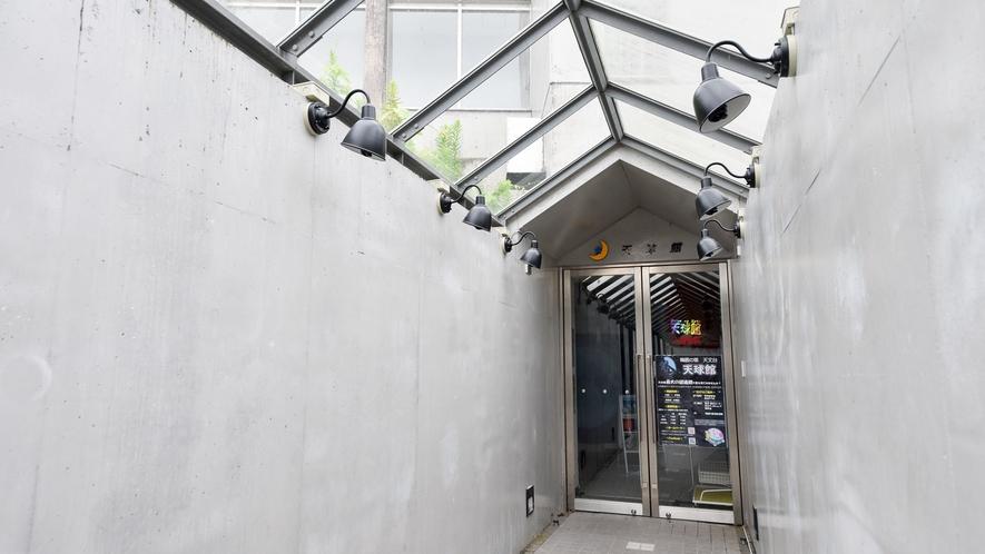 *【天球館】当館より、天球館へそのままアクセスできます☆