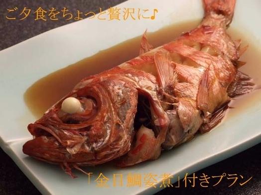 【伊豆と言えば金目鯛!】ご夕食をちょっと贅沢に 「金目鯛姿煮」付きプラン!