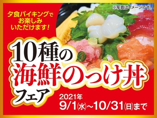 9月10月のグルメフェア【10種の海鮮のっけ丼♪】バイキング&飲み放題プラン♪