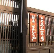 工芸展、茶房も併設しております。