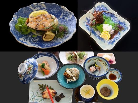鮮魚料理をとことん満喫!「鮑」と「伊勢海老」それぞれ調理法が選べるプレミアムプラン