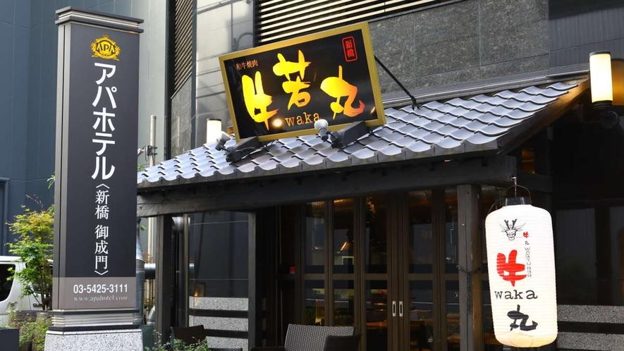 ■レストラン(外観)