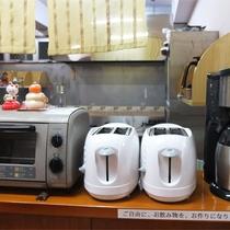 *無料朝食サービス/コーヒー、紅茶、パンはトースターで焼きたてをお召し上がりください♪