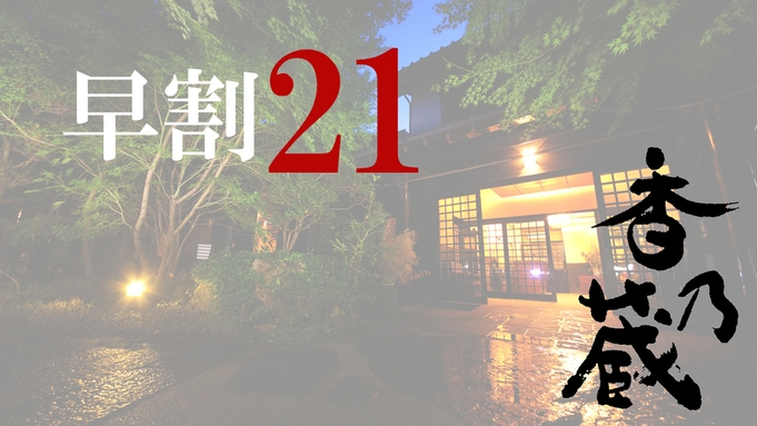【さき楽21】1500円OFF☆早期予約特典付きプラン!