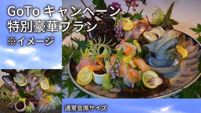 【おすすめ】大分の豊後水道より豪華食材を厳選した豪華海の幸プラン☆旬の味覚を堪能