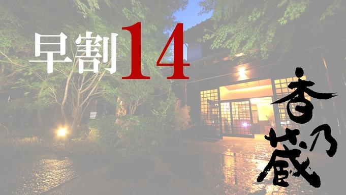 【さき楽14】1000円OFF☆早期予約特典付きプラン!