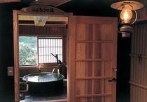 陶器風呂(ふくろうの湯)