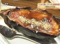茄子の味噌田楽