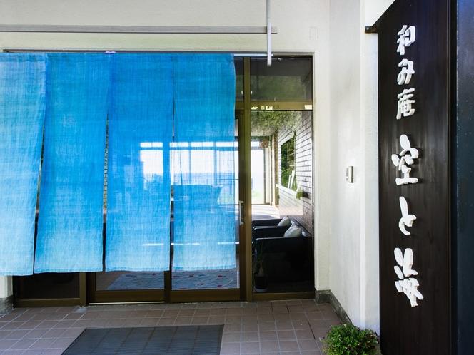 当館の入り口、心地よい海風を感じられます