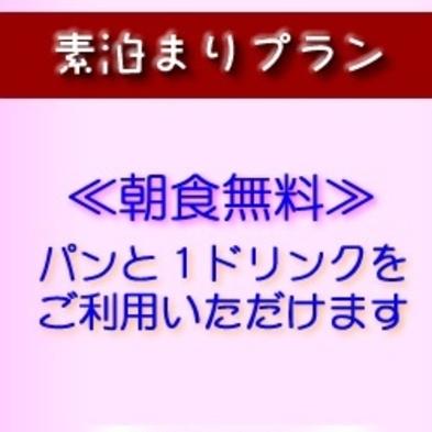 【素泊まり得々プラン】朝食パン&ドリンクセットサービス