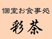 【個室お食事処】