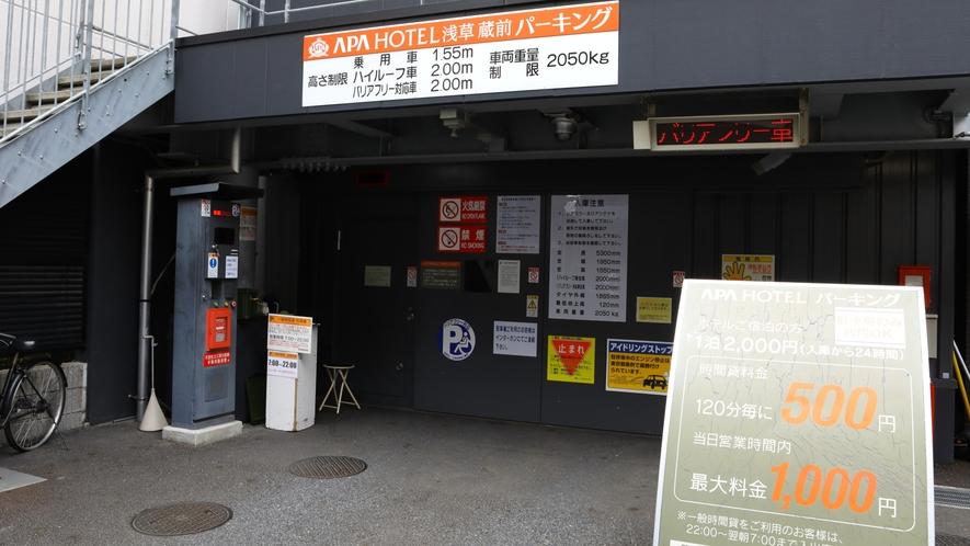 立体駐車場【26台】