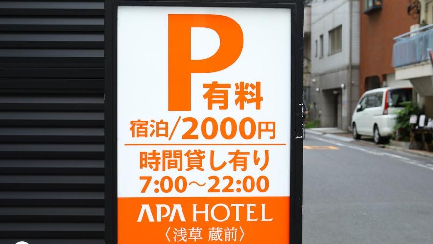 駐車場【ホテル裏側】