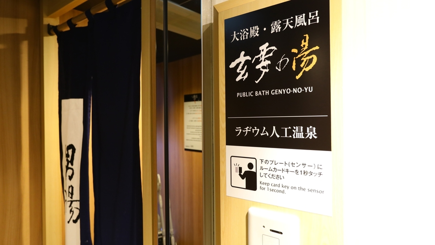 大浴場入口【12階】