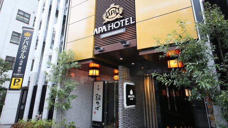 アパホテル<浅草 蔵前>