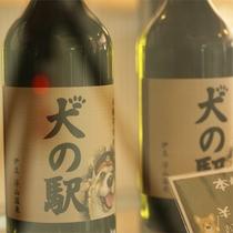 *犬の駅オリジナルのお酒も造ってみました!旅の思い出にいかがですか?
