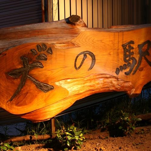 *伊豆高原の閑静な別荘地に佇む「犬の駅」で、わんこと楽しい思い出を!