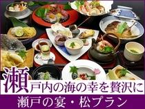 瀬戸内の海の幸を贅沢に味わう!料理長こだわりの瀬戸の宴・松プラン