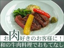 和風の牛肉料理でおもてなし◆牛肉あじわい会席プラン◆