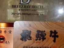 当ホテルは飛騨牛取扱店の認定をうけております。