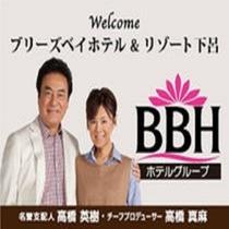 BBHホテルグループ・名誉支配人の高橋英樹さん