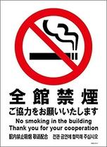 全館禁煙 *喫煙所は1階テラスにございます